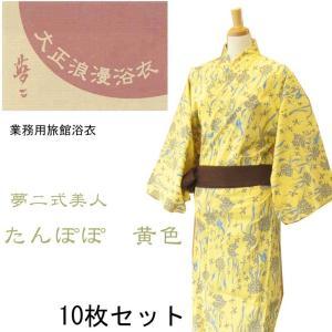 夢二柄大人用浴衣 中国製 竹久夢二 大正浪漫柄 たんぽぽ 黄色 10枚セット|ryokan-yukata