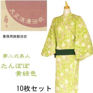 夢二柄大人用浴衣 中国製 竹久夢二 大正浪漫柄 たんぽぽ 黄緑 10枚セット|ryokan-yukata