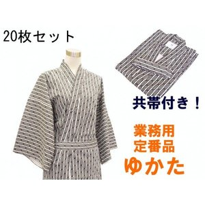 旅館・ホテル浴衣 中国製 三本鎖柄 20枚セット ryokan-yukata
