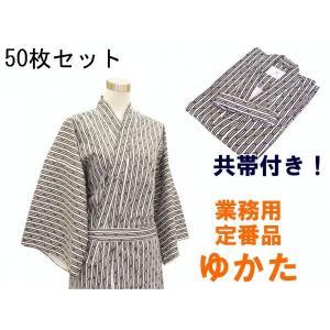 旅館・ホテル浴衣 中国製 三本鎖柄 50枚セット ryokan-yukata