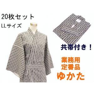 旅館・ホテル浴衣 中国製 三本鎖柄 LLサイズ 20枚セット ryokan-yukata