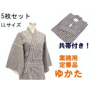 旅館・ホテル浴衣 中国製 三本鎖柄 LLサイズ 5枚セット ryokan-yukata