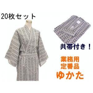 旅館・ホテル浴衣 中国製 吉原つなぎ柄 20枚セット ryokan-yukata