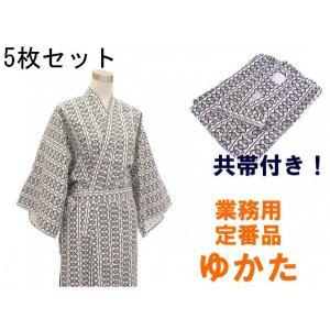 旅館・ホテル浴衣 中国製 吉原つなぎ柄 5枚セット ryokan-yukata