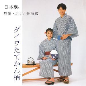 旅館・ホテル浴衣 日本製 ダイワたてかん柄 白地に紺|ryokan-yukata