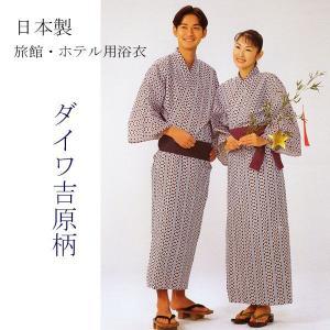 旅館・ホテル浴衣 日本製 ダイワ吉原柄 白地に紺|ryokan-yukata