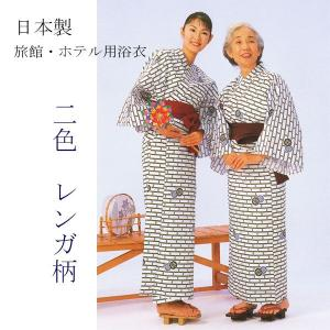 旅館・ホテル浴衣 日本製 2色レンガ柄 綿生地使用|ryokan-yukata