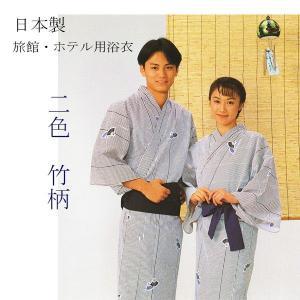 旅館・ホテル浴衣 日本製 2色竹柄 綿生地使用|ryokan-yukata