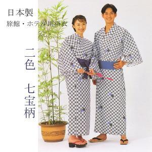 旅館・ホテル浴衣 日本製 2色七宝柄 綿生地使用|ryokan-yukata