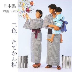 旅館・ホテル浴衣 日本製 2色たてかん柄 綿生地使用|ryokan-yukata