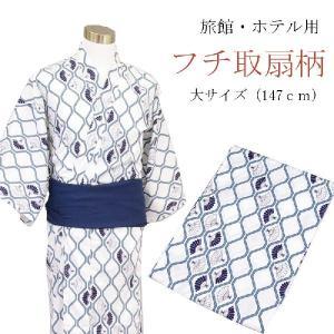 旅館・ホテル浴衣 日本製 遊美 フチ取扇柄 大サイズ|ryokan-yukata