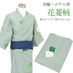 旅館・ホテル浴衣 日本製 遊美 花菱柄 特大サイズ|ryokan-yukata