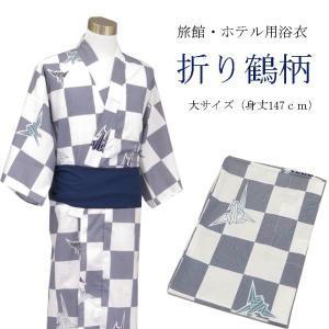 旅館・ホテル浴衣 日本製 遊美 折り鶴柄 大サイズ|ryokan-yukata