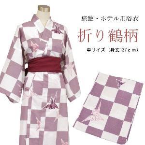 旅館・ホテル浴衣 日本製 遊美 折り鶴柄 中サイズ|ryokan-yukata