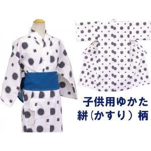 旅館・ホテル浴衣 日本製 子供用 かすり柄...