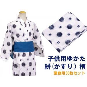 旅館・ホテル浴衣 日本製 子供用 かすり柄 30枚セット ryokan-yukata