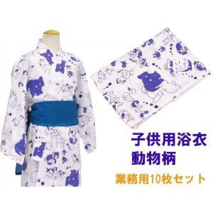 旅館・ホテル浴衣 日本製 子供用 動物柄10枚セット ryokan-yukata