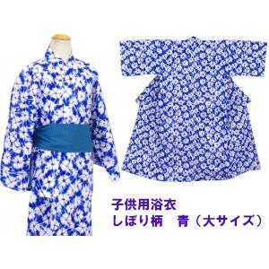 旅館・ホテル浴衣 日本製 子供用 青しぼり柄 大サイズ ryokan-yukata