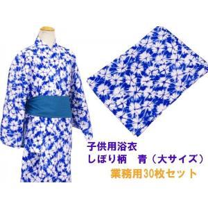 旅館・ホテル浴衣 日本製 子供用 青しぼり柄 大サイズ 30枚セット ryokan-yukata