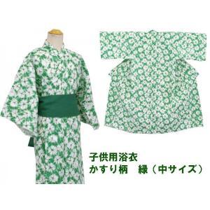 旅館・ホテル浴衣 日本製 子供用 緑しぼり柄 中サイズ ryokan-yukata