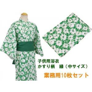 旅館・ホテル浴衣 日本製 子供用 緑しぼり柄 中サイズ 10枚セット ryokan-yukata