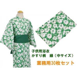 旅館・ホテル浴衣 日本製 子供用 緑しぼり柄 中サイズ 30枚セット ryokan-yukata