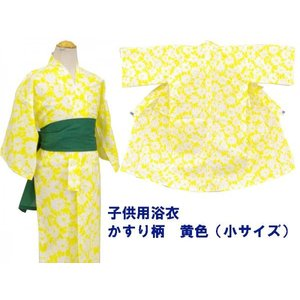 旅館・ホテル浴衣 日本製 子供用 黄しぼり柄 小サイズ ryokan-yukata