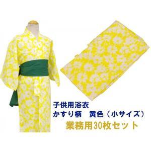 旅館・ホテル浴衣 日本製 子供用 黄しぼり柄 小サイズ 30枚セット ryokan-yukata