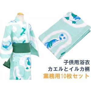 旅館・ホテル浴衣 日本製 子供用 カエルとイルカ柄 10枚セット ryokan-yukata