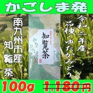 鹿児島県産の品種「ゆたかみどり」です。鹿児島県南九州市(知覧茶)で生産され旨味成分(天然アミノ酸)も...