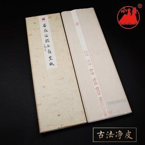 本画仙 六尺 浄皮単宣 97-180cm 1反 50枚|ryokufuu