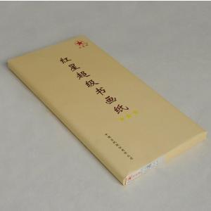 紅星牌 超級 四尺単宣 全紙 100枚|ryokufuu