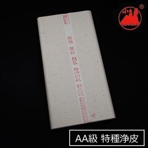 中国宣紙 四尺 精製 AA級 特種浄皮  全紙 100枚|ryokufuu