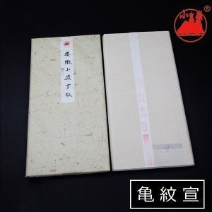 本画仙 四尺 精製 亀紋宣 全紙 100枚 小嶺牌|ryokufuu