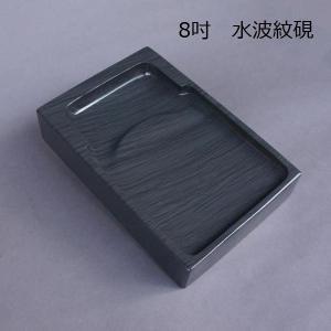 歙州硯 水波紋硯 長方硯 8吋|ryokufuu
