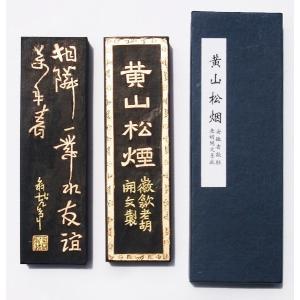 松煙墨 超細 4.0丁型 固形墨|ryokufuu
