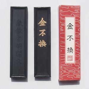油煙墨 2.0丁型 固形墨|ryokufuu