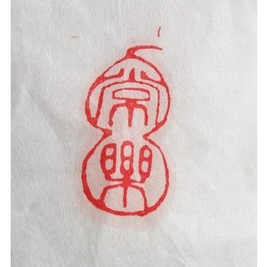 常楽 関防印 遊印 引首印 1.7cm×3.0cm 篆刻印 書道印|ryokufuu