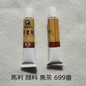 顔料 焦茶 1本12ml 墨彩画顔料 / 水墨画用 / 中国画用 / 絵の具