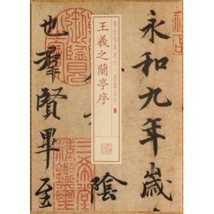 蘭亭序 王羲之の書 大きな手本 42×30cm