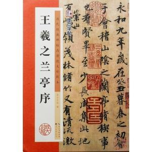 蘭亭序 王羲之の書 拡大本  カラー|ryokufuu