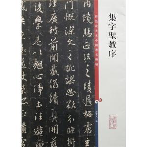 王羲之 集字聖教序  42×30cm 大きいお手本 法帖