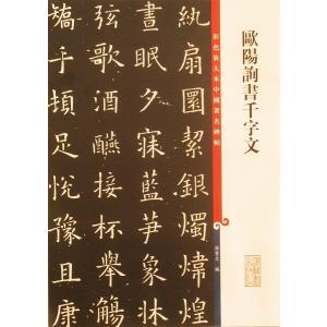 欧陽詢 千字文 楷書 42×30cm 大 中国語繁体字 正字体
