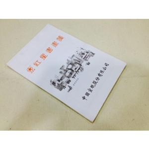 紅星牌 便箋 本画仙紙製 50枚|ryokufuu