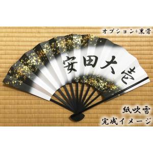 【2021年度】成人式 扇子  紙吹雪 (名前入り)