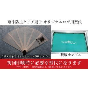 飛沫防止クリア扇子用 オリジナルロゴ作成 型代 ※クリア扇子本体1320円を20本以上注文必須 ryokushusen