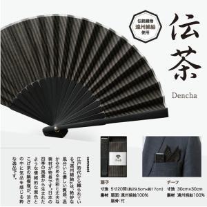 poke扇 伝茶 遠州綿紬扇子 (POKESEN 扇子ブランド)|ryokushusen