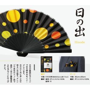 poke扇 日の出 扇子 (POKESEN 扇子ブランド)|ryokushusen