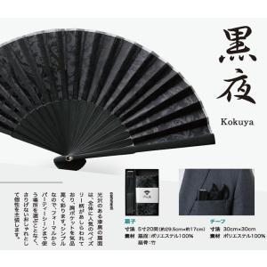 poke扇 黒夜 扇子 (POKESEN 扇子ブランド)|ryokushusen