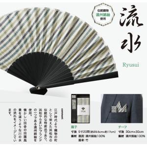 poke扇 流水 遠州綿紬扇子 (POKESEN メンズ レディース兼用)|ryokushusen